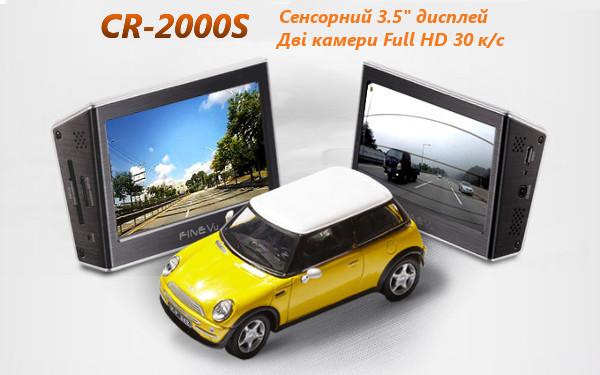 CR-2000S